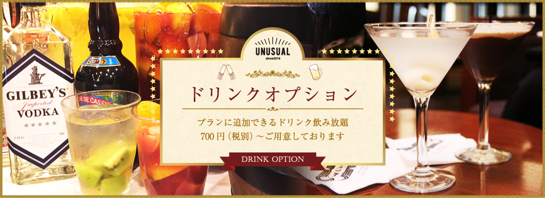 プランに追加できるドリンク飲み放題 700円(税別)~ご用意しております。